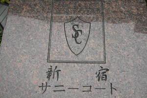 新宿サニーコートPARKSIDEの看板