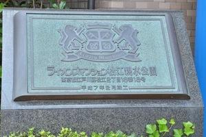 ライオンズマンション松江親水公園の看板