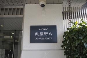 パシフィック武蔵野台ニューハイツの看板