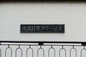 中銀目黒タワービルの看板