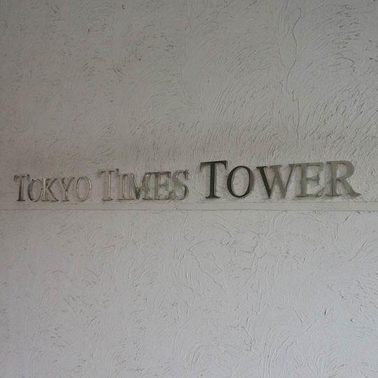 東京タイムズタワーの看板
