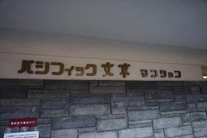 パシフィック文京マンションの看板