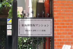 東海神楽坂マンションの看板