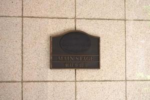 メインステージ東日本橋2の看板