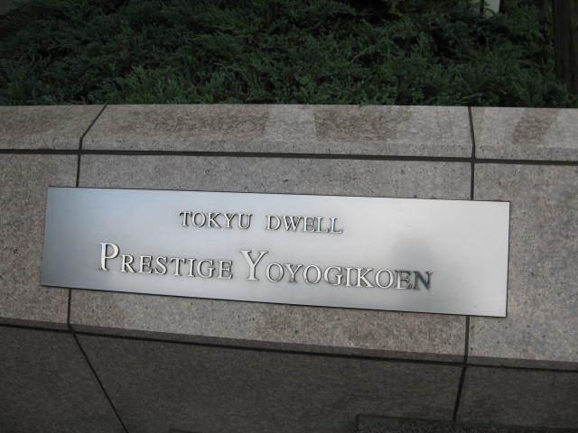 東急ドエルプレステージ代々木公園の看板