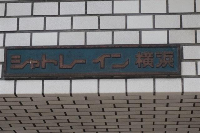 シャトレーイン横浜の看板