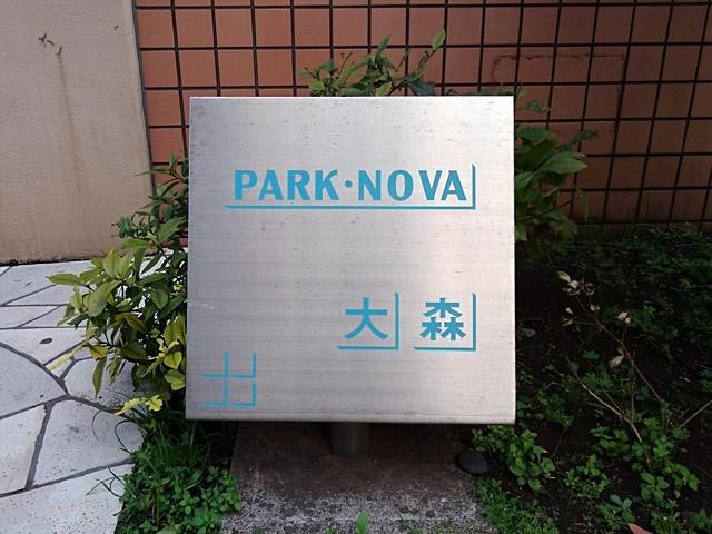パークノヴァ大森の看板