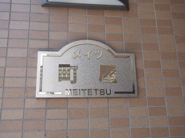 メイツ町屋の看板