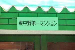 東中野第1マンションの看板