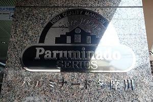 パルミナード多摩川の看板