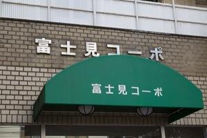 三田中野富士見コーポの看板