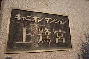 キャニオンマンション上鷺宮の看板