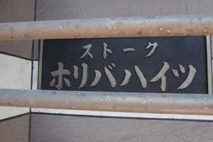 ストークホリバハイツの看板