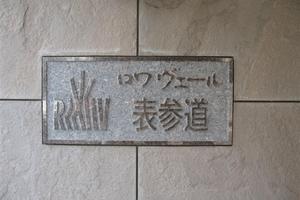 ロワヴェール表参道の看板