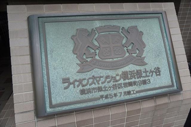 ライオンズマンション横浜保土ヶ谷の看板