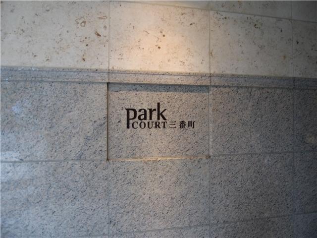 パークコート三番町の看板