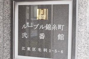 ルーブル錦糸町弐番館の看板