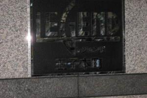レジェンド王子本町の看板