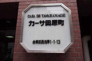カーサ田原町の看板