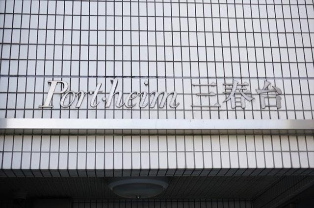 ポートハイム三春台の看板