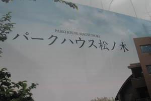 パークハウス松ノ木の看板