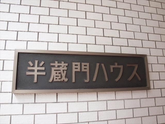 半蔵門ハウスの看板