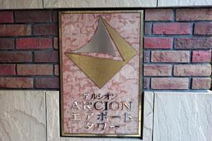 アルシオンエアポートタワーの看板