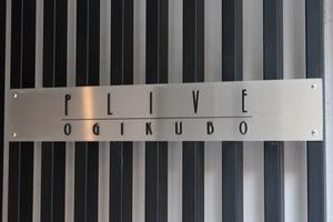 プライブ荻窪の看板