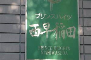 プリンスハイツ西早稲田の看板