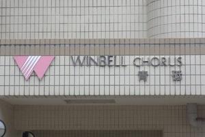ウィンベルコーラス青砥の看板