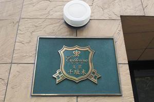 カテリーナ文京千駄木の看板