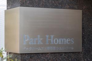 パークホームズ三軒茶屋シエルクールの看板