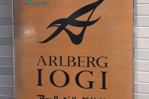 アールベルグ井荻の看板