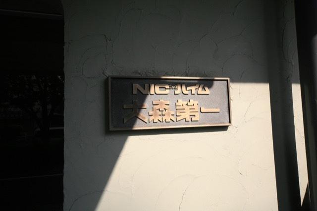 ニックハイム大森第1の看板