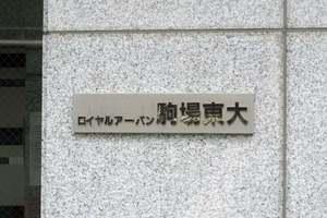 ロイヤルアーバン駒場東大の看板