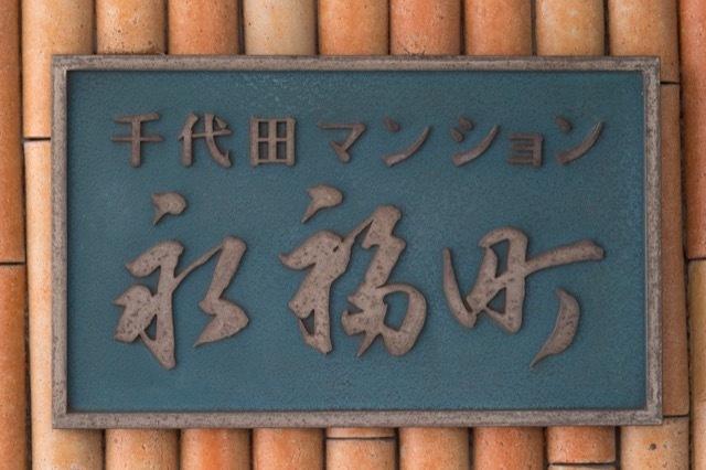 千代田マンション永福町の看板