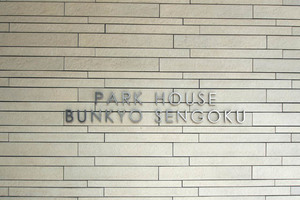 パークハウス文京千石の看板