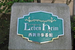 レーベンハイム西新井参番館の看板