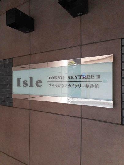 アイル東京スカイツリー参番館の看板