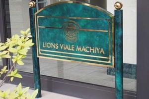 ライオンズヴィアーレ町屋の看板