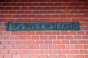 ヴェラハイツ日本橋の看板