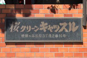 桜クリーンキャッスルの看板