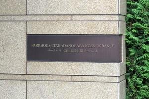パークハウス高田馬場公園アーバンスの看板