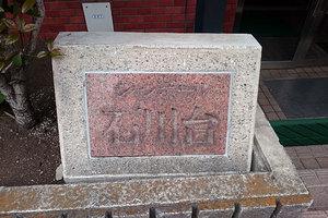 シャンボール石川台の看板