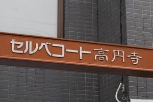 セルベコート高円寺の看板