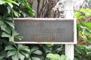 ローゼンハイム(新宿区百人町)の看板