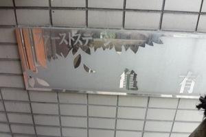 ファーストステージ亀有の看板