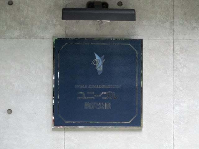ユニーブル駒沢公園の看板