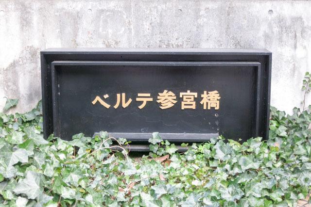 ベルテ参宮橋の看板