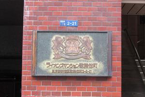 ライオンズマンション歌舞伎町の看板